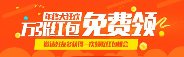 2016年终大狂欢,万张红包high翻天