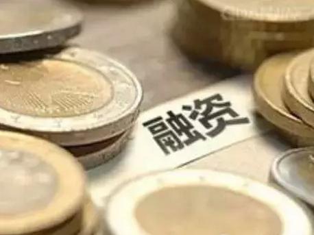 企业融资方式_小微企业融资问题