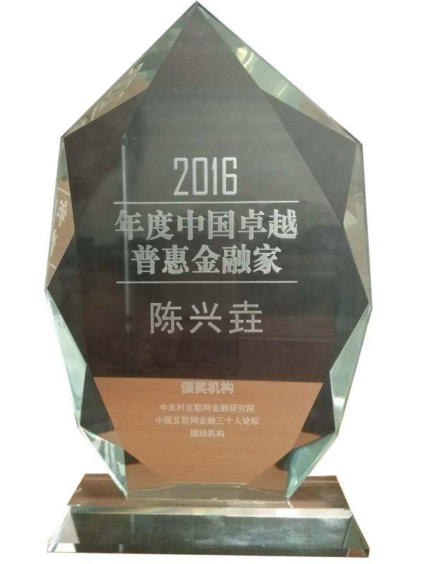 """希望金融CEO陈兴垚获""""2016年度中国卓越普惠金融家""""奖项"""