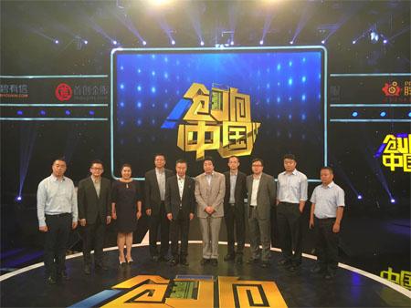 希望金融陈兴垚受邀参加《创响中国》节目首期录制,光彩BOSS身份引关注