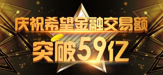 希望金融交易额突破59亿,入选中国金融科技50强