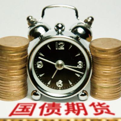 相较于股指期货,国债期货的交易规则有什么不同?