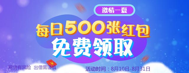 每日500张红包免费领取!